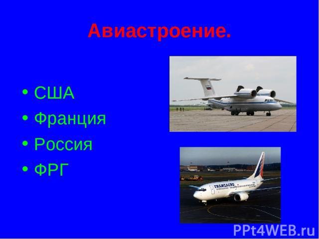 Авиастроение. США Франция Россия ФРГ