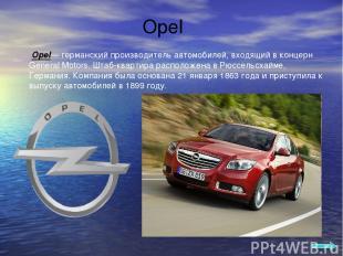 Opel Opel— германский производитель автомобилей, входящий в концерн General Moto