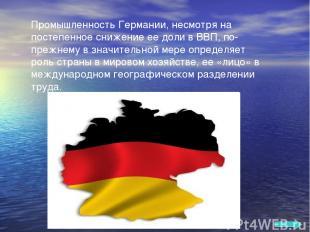 Промышленность Германии, несмотря на постепенное снижение ее доли в ВВП, по-преж