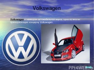 Volkswagen Volkswagen— немецкая автомобильная марка, одна из многих принадлежащи