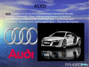 AUDI Audi — немецкая автомобилестроительная компания в составе концерна Volkswag