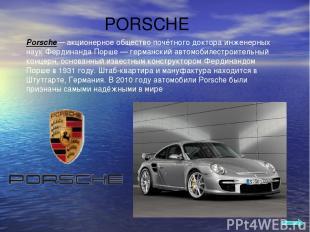 PORSCHE Porsche— акционерное общество почётного доктора инженерных наук Фердинан