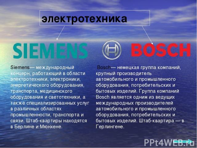 электротехника Siemens— международный концерн, работающий в области электротехники, электроники, энергетического оборудования, транспорта, медицинского оборудования и светотехники, а также специализированных услуг в различных областях промышленности…