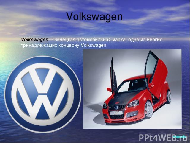 Volkswagen Volkswagen— немецкая автомобильная марка, одна из многих принадлежащих концерну Volkswagen