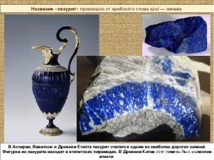 Название «лазурит» произошло от арабского слова azul — синева В Ассирии, Вавилон