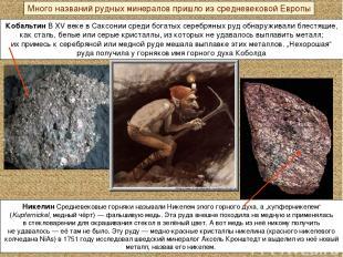 Кобальтин В XV веке вСаксонии среди богатых серебряных руд обнаруживали блестящ