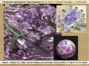 Названия минералам присваиваются по месту первой находки и описания Чароит – наз