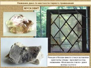 Название дано по местности первого применения МУСКОВИТ Раньше в Москве вместо ст