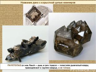 Название дано с корыстной целью ювелиров РАУХТОПАЗ (от нем. Rauch— дым, и греч.