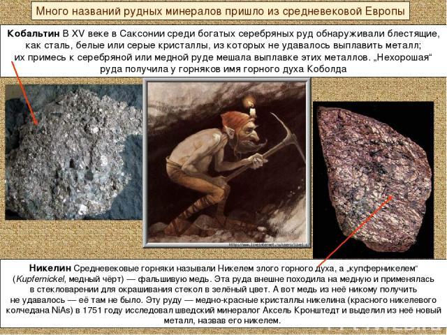 """Кобальтин В XV веке вСаксонии среди богатых серебряных руд обнаруживали блестящие, как сталь, белые илисерые кристаллы, изкоторых неудавалось выплавить металл; ихпримесь ксеребряной илимедной руде мешала выплавке этих металлов. """"Нехорошая"""" ру…"""