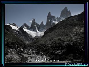 Анды. Аргентина.