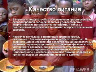 Качество питания В странах с недостаточным обеспечением продовольствия первоочер