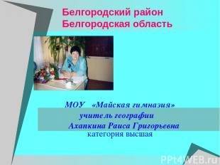 Белгородский район Белгородская область МОУ «Майская гимназия» учитель географии