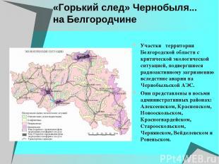«Горький след» Чернобыля... на Белгородчине Участки территории Белгородской обла