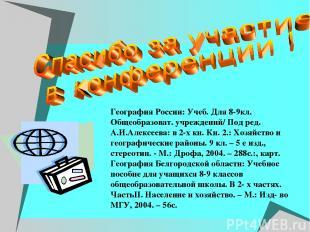 География России: Учеб. Для 8-9кл. Общеобразоват. учреждений/ Под ред. А.И.Алекс