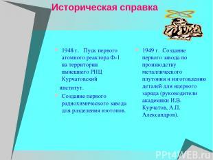 Историческая справка 1948 г. Пуск первого атомного реактора Ф-1 на территории