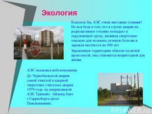 Экология АЭС оказались небезопасными. До Чернобыльской аварии самой тяжелой в яд