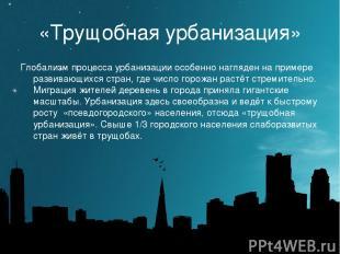 «Трущобная урбанизация» Глобализм процесса урбанизации особенно нагляден на прим