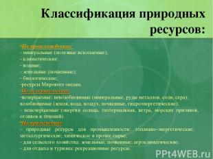 Классификация природных ресурсов: По происхождению: - минеральные (полезные иско