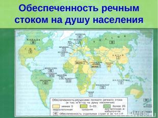 Обеспеченность речным стоком на душу населения