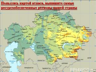 Пользуясь картой атласа, выпишите самые ресурсообеспеченные регионы нашей страны