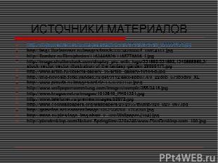 ИСТОЧНИКИ МАТЕРИАЛОВ http://img0.liveinternet.ru/images/attach/b/3/26/973/269737