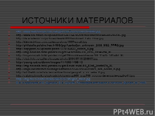 ИСТОЧНИКИ МАТЕРИАЛОВ http://www.allmoldova.com/uimg/CocosTur/cocostur120808.jpg http://www.bsi-travel.ru/upload/tour/6/4/7/64705ecb1b32dba1fc324a60d5ca61a5.jpg http://de.academic.ru/pictures/dewiki/82/Rainforest_Fatu_Hiva.jpg http://kievrent-tour.co…