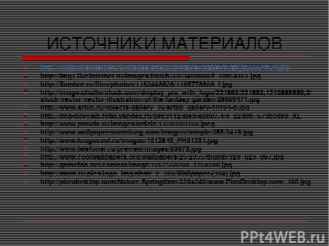 ИСТОЧНИКИ МАТЕРИАЛОВ http://img0.liveinternet.ru/images/attach/b/3/26/973/26973720_855554154.jpg http://img1.liveinternet.ru/images/foto/b/3/0/3428000/f_18854161.jpg http://flamber.ru/files/photos/1163446826/1165778896_f.jpg http://image.shutterstoc…
