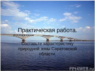 Практическая работа. Составьте характеристику природной зоны Саратовской области