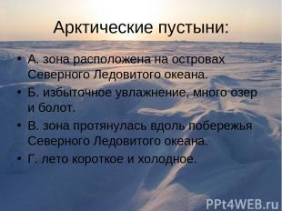 Арктические пустыни: А. зона расположена на островах Северного Ледовитого океана