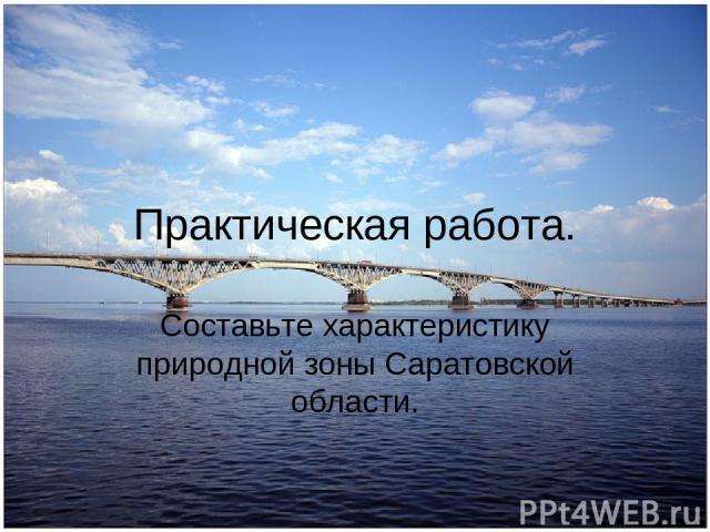 Практическая работа. Составьте характеристику природной зоны Саратовской области.