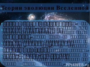 Теория Вечной Вселенной гласит, что Вселенная вечна, так как в звездах идет ядер