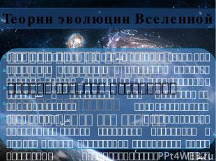 Теории эволюции Вселенной Теория горячей Вселенной Космологическая модель, в кот