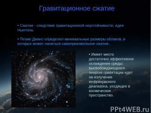Гравитационное сжатие Сжатие - следствие гравитационной неустойчивости, идея Нью