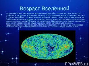 Возраст Вселенной Астрономические наблюдения Вселенной позволили с относительной