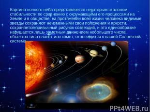 а Картина ночного неба представляется некоторым эталоном стабильности по сравнен