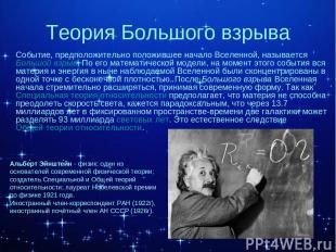 Теория Большого взрыва Событие, предположительно положившее начало Вселенной, на