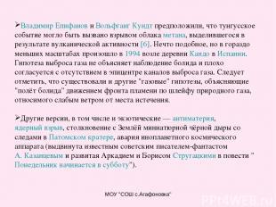 """МОУ """"СОШ с.Агафоновка"""" Владимир Епифанов и Вольфганг Кундт предположили, что тун"""