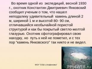 """МОУ """"СОШ с.Агафоновка"""" Во время одной из экспедиций, весной 1930 г., охотник Ко"""