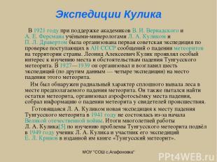 """МОУ """"СОШ с.Агафоновка"""" В 1921 году при поддержке академиков В.И.Вернадского и"""
