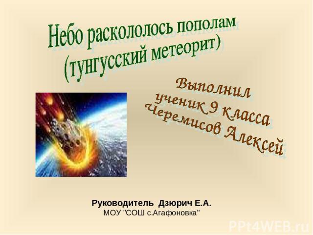 Руководитель Дзюрич Е.А. МОУ