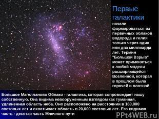 Первые галактики начали формироваться из первичных облаков водорода и гелия толь