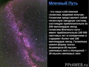 Млечный Путь - это наша собственная галактика, видимая изнутри. Галактика предст