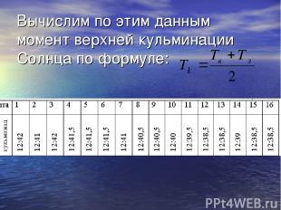 Вычислим по этим данным момент верхней кульминации Солнца по формуле: