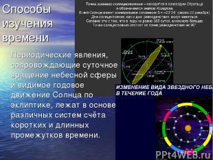 Способы изучения времени Периодические явления, сопровождающие суточное вращение