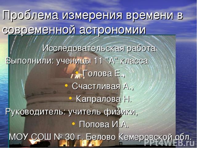 Проблема измерения времени в современной астрономии Исследовательская работа Выполнили: ученицы 11
