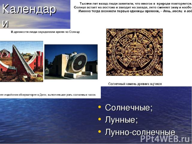Календари Солнечные; Лунные; Лунно-солнечные