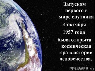 Запуском первого в мире спутника 4 октября 1957 года была открыта космическая эр