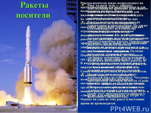Ракеты носители Раке та-носи тель — аппарат, действующий по принципу реактивного движения и предназначенный для выведения полезной нагрузки в космическое пространство. Ракеты-носители подразделяют на одноразовые и многоразовые. Их также классифициру…