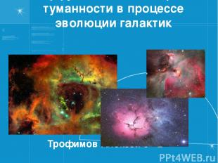 Диффузные и планетарные туманности в процессе эволюции галактик Трофимов Алексей
